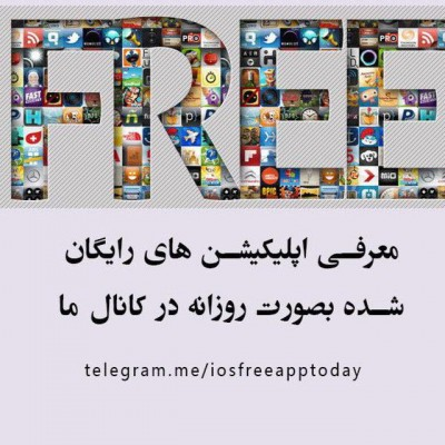 کانال ios free app today