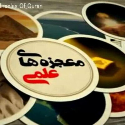 کانال The Miracles Of Quran