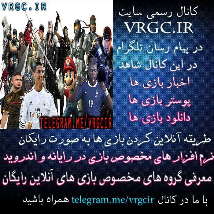 کانال تلگرام vrgcir